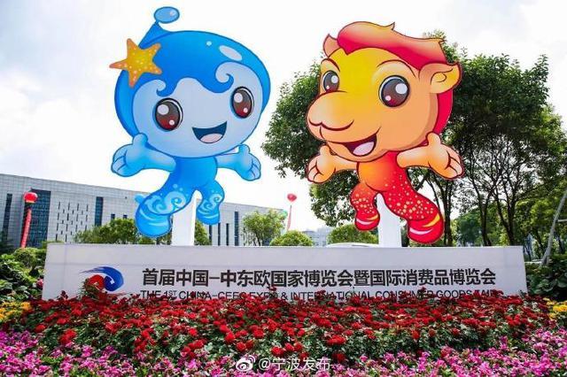 首届中国中东欧博览会在甬落幕 意向成交近三亿美元