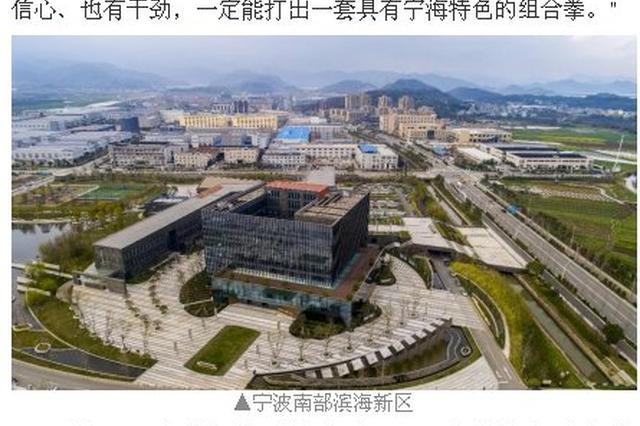 宁波宁海提出经济目标 做强特色产业 做大新兴产
