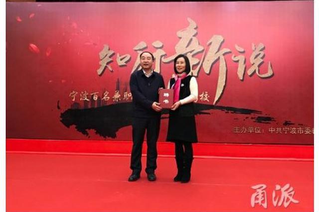 宁波唯一人上榜 陈淑芳入选全国人民满意的公务员