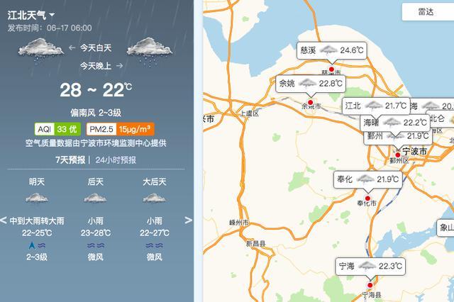 宁波今日阴时有阵雨东南风3级 最高气温26至28摄氏度