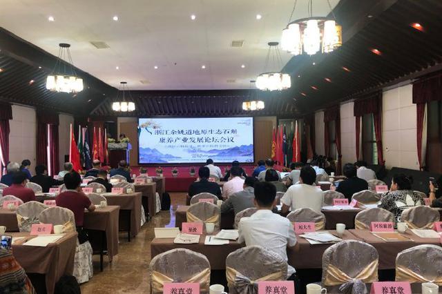 中国生态铁皮石斛文化节在余姚举行 专家齐聚一堂