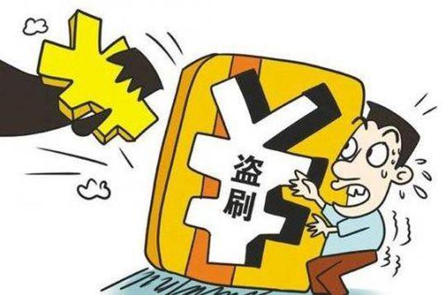 捡到手机后盗刷他人支付宝 杭州两男子被判拘役