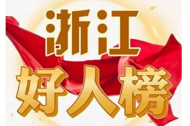 6月浙江好人榜名单揭晓 宁波象山与奉化2例入选