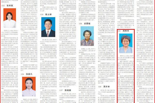 宁波支教奶奶周秀芳 入围第七届全国道德模范候选人