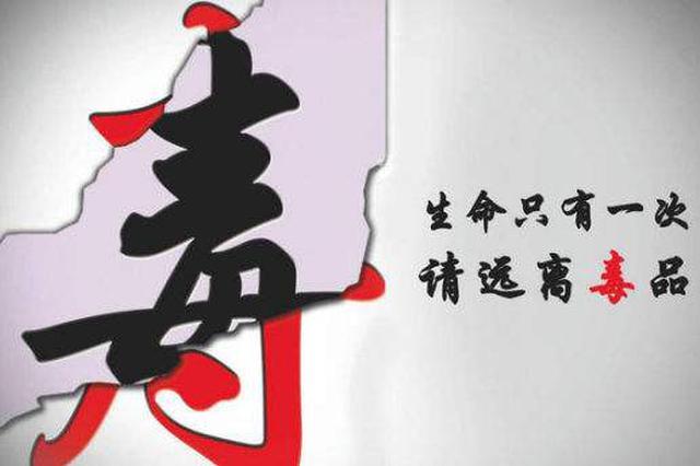 舍不得买菜却凑钱买毒品 杭州警方打掉一吸贩毒团伙