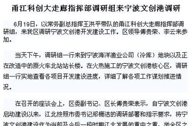 甬江科创大走廊指挥部调研组来宁波文创港调研