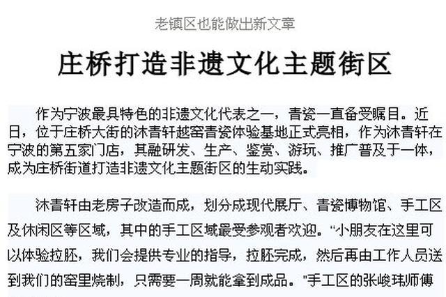 江北庄桥大街沐青轩越窑青瓷体验基地正式?#26009;? /></a></div><div class=