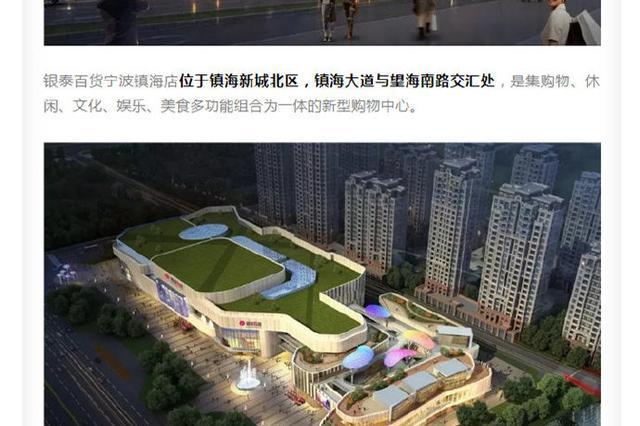 银泰百货宁波镇海店开业 多家入驻品牌限时折扣