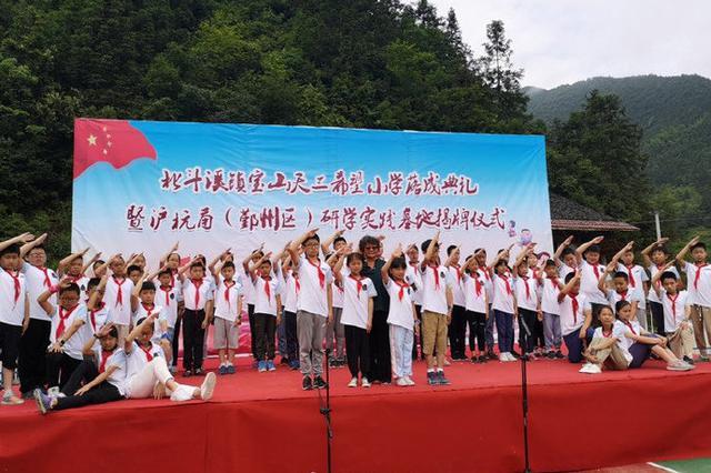 支教奶奶第18所希望小学投用 汇聚众多宁波市民爱心