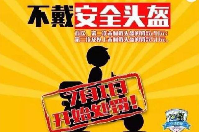 宁波七月将实施新法律法规 市民生活产生新影响