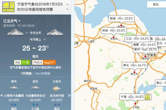 寧波今日陰有陣雨或雷雨 最高溫度25至17攝氏度