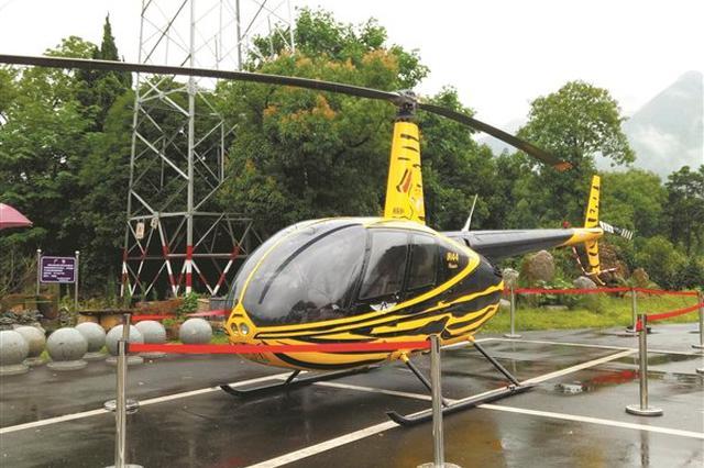 宁波金峨村迎来一架直升机 望打造飞机巡航观光项目