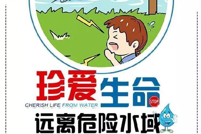 寧波三部門聯合發布安全警示 暑期防溺水需高度重視