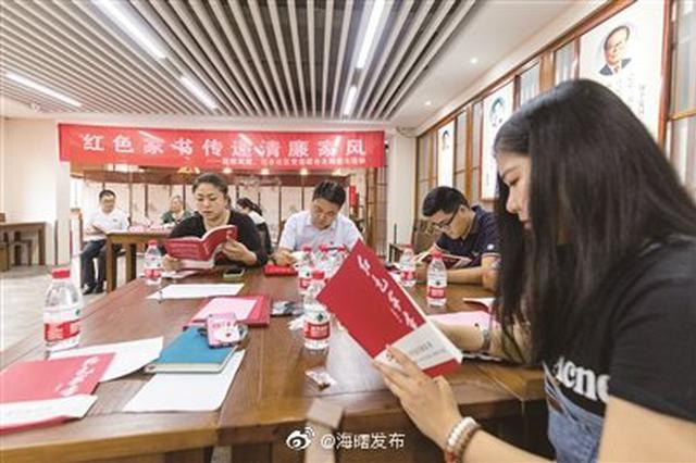 海曙黨章學堂舉行紅色家書傳遞清廉家風主題黨日活動
