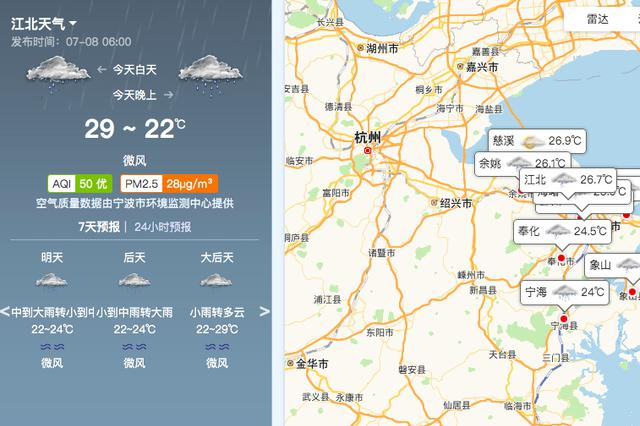 宁波今日多云到阴有阵雨 最高温度29至31摄氏度