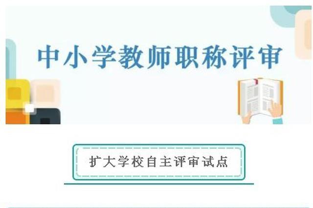 宁波教师职称评审工作开始 部分违规行为可一票否决