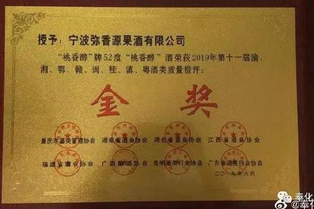 宁波弥香源果酒桃香醇获第十一届酒类质量检评金奖