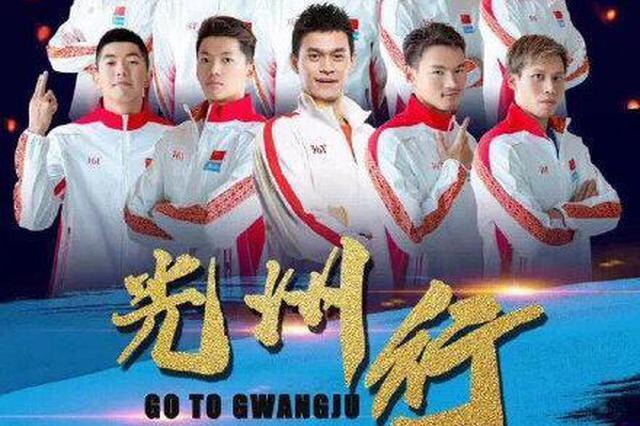 游泳世锦赛宁波两人入选 汪顺余依婷随队出征世锦赛