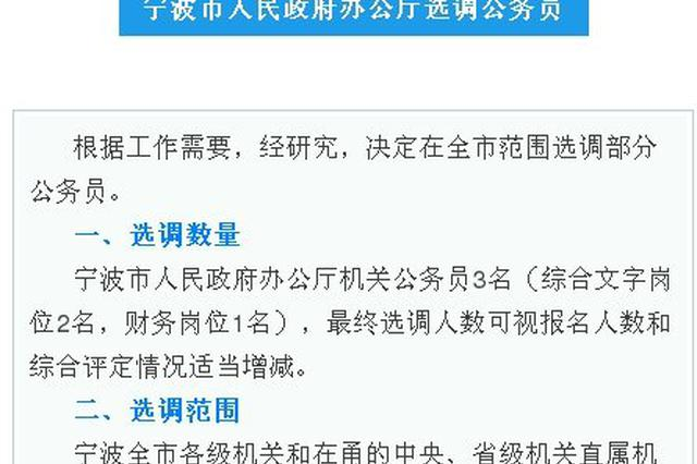 宁波最新一批事业编制招聘 机关公务员选调即将开始