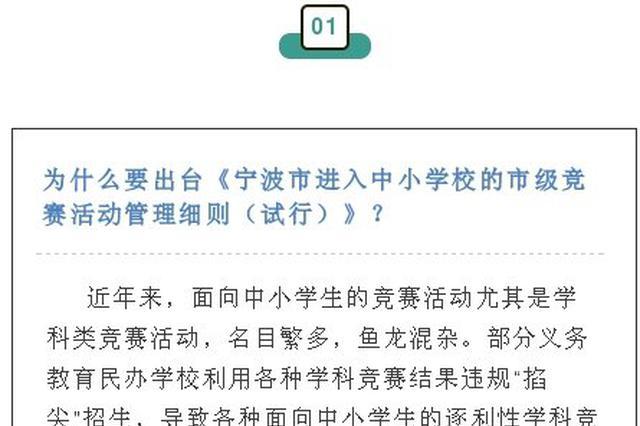宁波教育局出台新规 中小学竞赛获奖不作升学依据