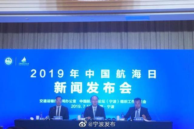 今年是第十五个中国航海日 聚焦航运业高质量发展