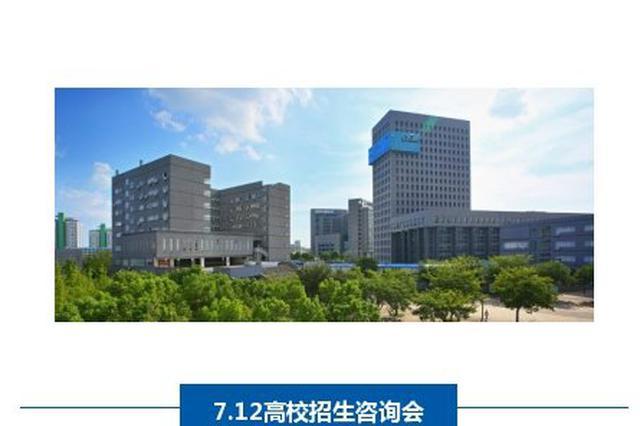 7月12日和16日宁波有两场高校招生公益巡回咨询会
