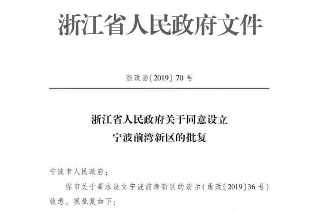 浙江省政府批复同意设立宁波前湾新区