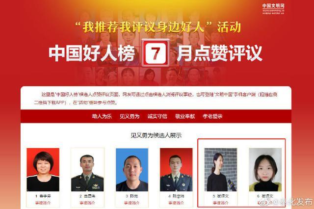浙江广西同时推荐 崔译文入围中国好人7月评议榜