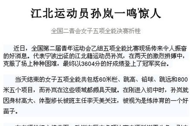 江北运动员孙岚一鸣惊人 全国女子五项全能决赛折桂