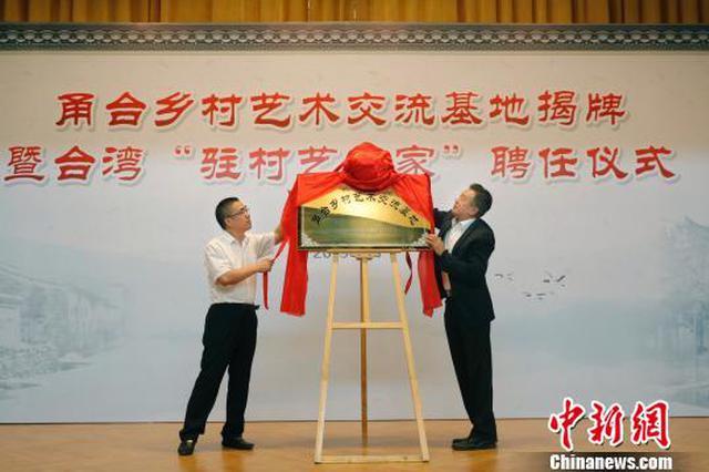 台湾艺术家进驻宁海乡村 以艺术力量助乡村振兴