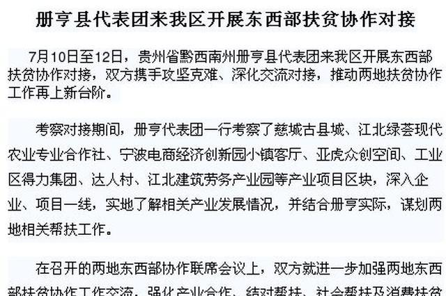 册亨县代表团来江北区开展东西部扶贫协作对接
