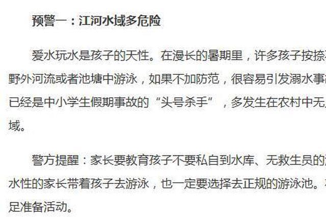 宁波警方发布儿童暑期安全防范指南 安全意识要牢记