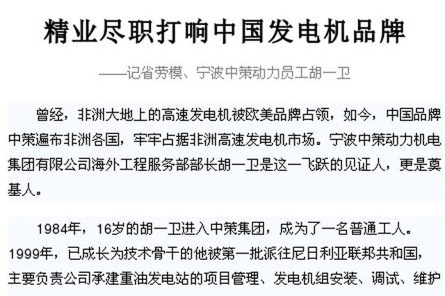 江北人打入非洲市场 精业尽职打响中国发电机品牌