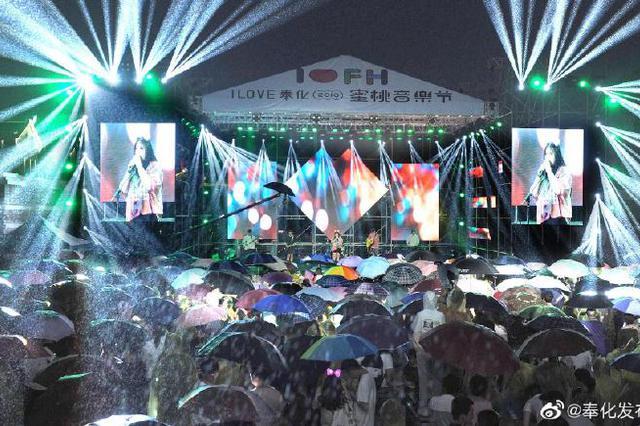 雨中尽情唱响留恋之情 奉化蜜桃音乐节盛大开幕