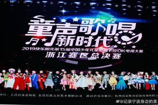 少年儿童歌曲卡拉OK电视大赛浙江省总决赛在北仑进行