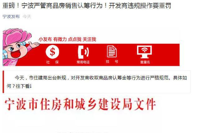 宁波严管商品房销售认筹行为 开发商违规操作要重罚