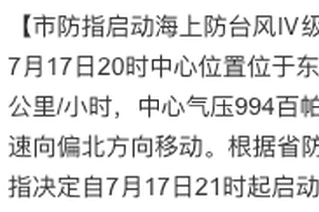 台风来袭 宁波市防指启动海上防台风Ⅳ级应急响应