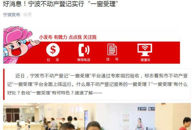 宁波市不动产登记实行一窗受理 平台全面上新运行