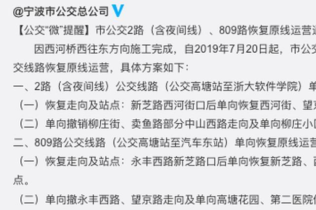即日起宁波两条公交线路恢复原线运营 具体方案出示