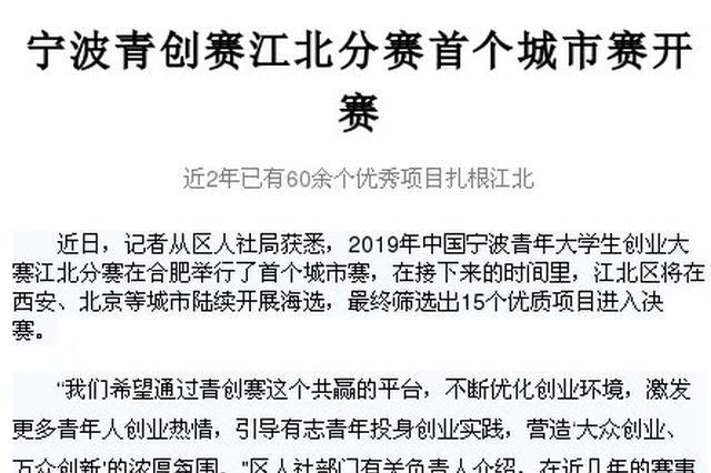 宁波青年大学生创业大赛江北分赛首个城市合肥举行