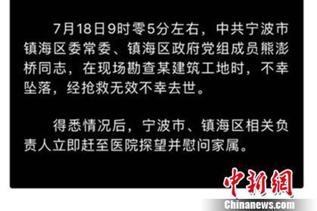 宁波镇海区委常委熊澎 桥勘查工地时不幸坠落身亡