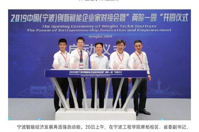 宁波两院一园正式开园 市领导郑栅洁李泽湘出席