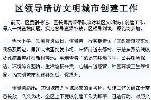 江北领导暗访文明城市创建工作 实地督导查漏补缺