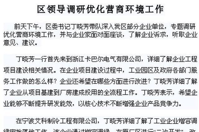 江北领导调研优化营商环境工作 与企业家面对面座谈