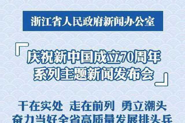 省政府举行新中国成立70周年主题宁波专场新闻发布会