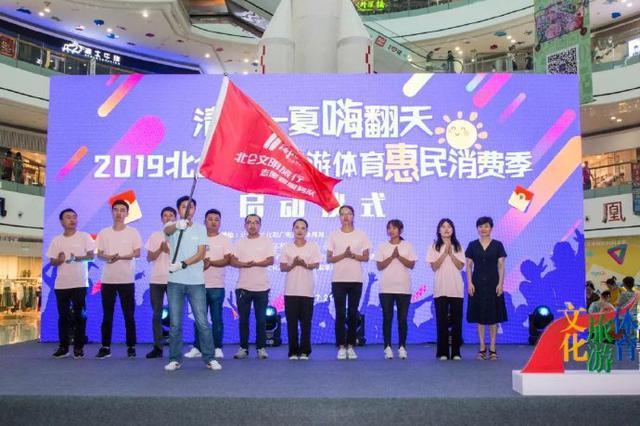 北仑文化旅游体育惠民季启动 今年惠民措施力度空前