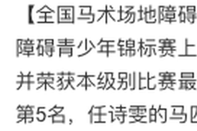 全国马术场地障碍青少年锦标赛 宁波骑手汤凯伦摘金