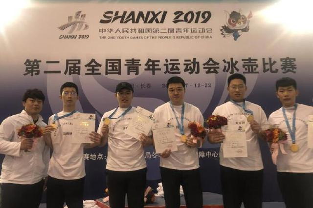 宁波队获得第二届青年运动会冰雪项目冰壶比赛金牌