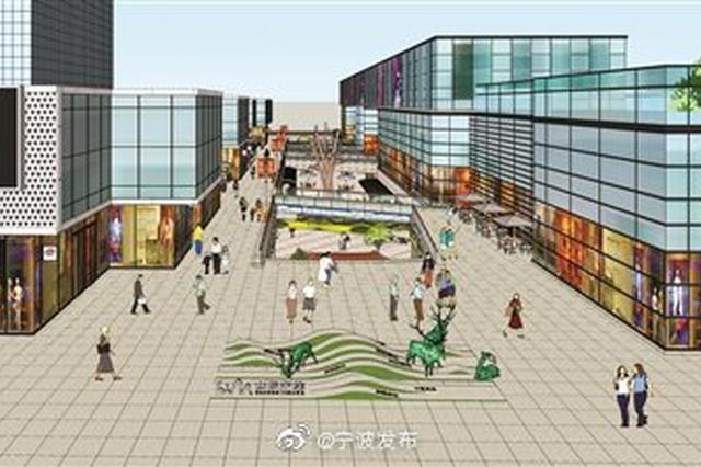 鄞州市集街區招商完成 全國首個消費扶貧綜合體投運