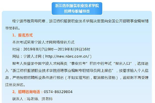 寧波新一批事業單位招聘公布 公務員選調公告出爐